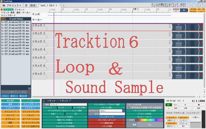 Tracktionでループとサウンドサンプルを使う。